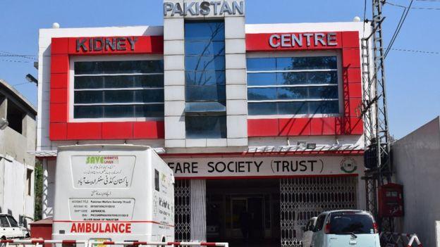 پاکستان کڈنی سینٹر