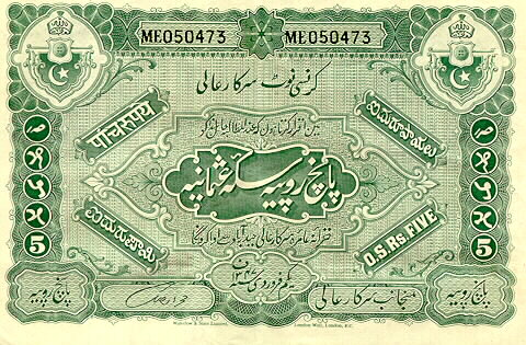 Five-rupee_note_from_Hyderabad.jpg