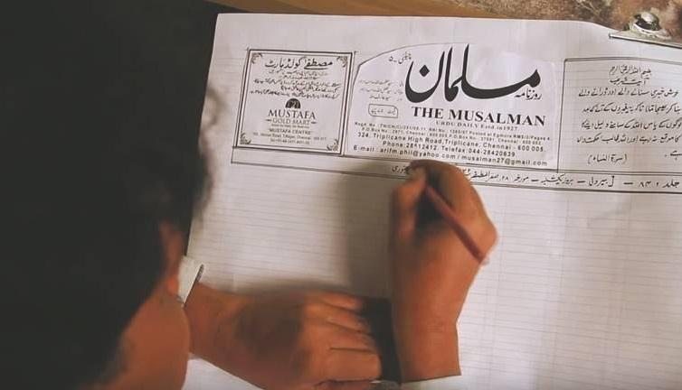 Musalman Newspaper 3.jpg