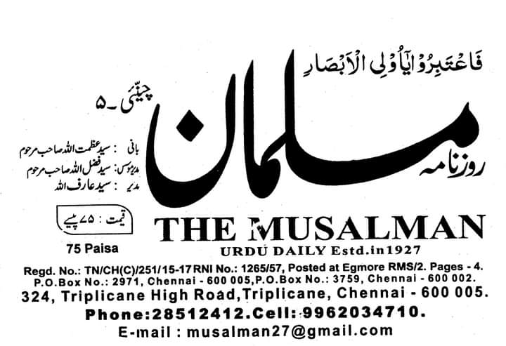 Musalman Newspaper.jpg