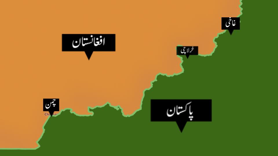 Pakistan Afghan Border.png