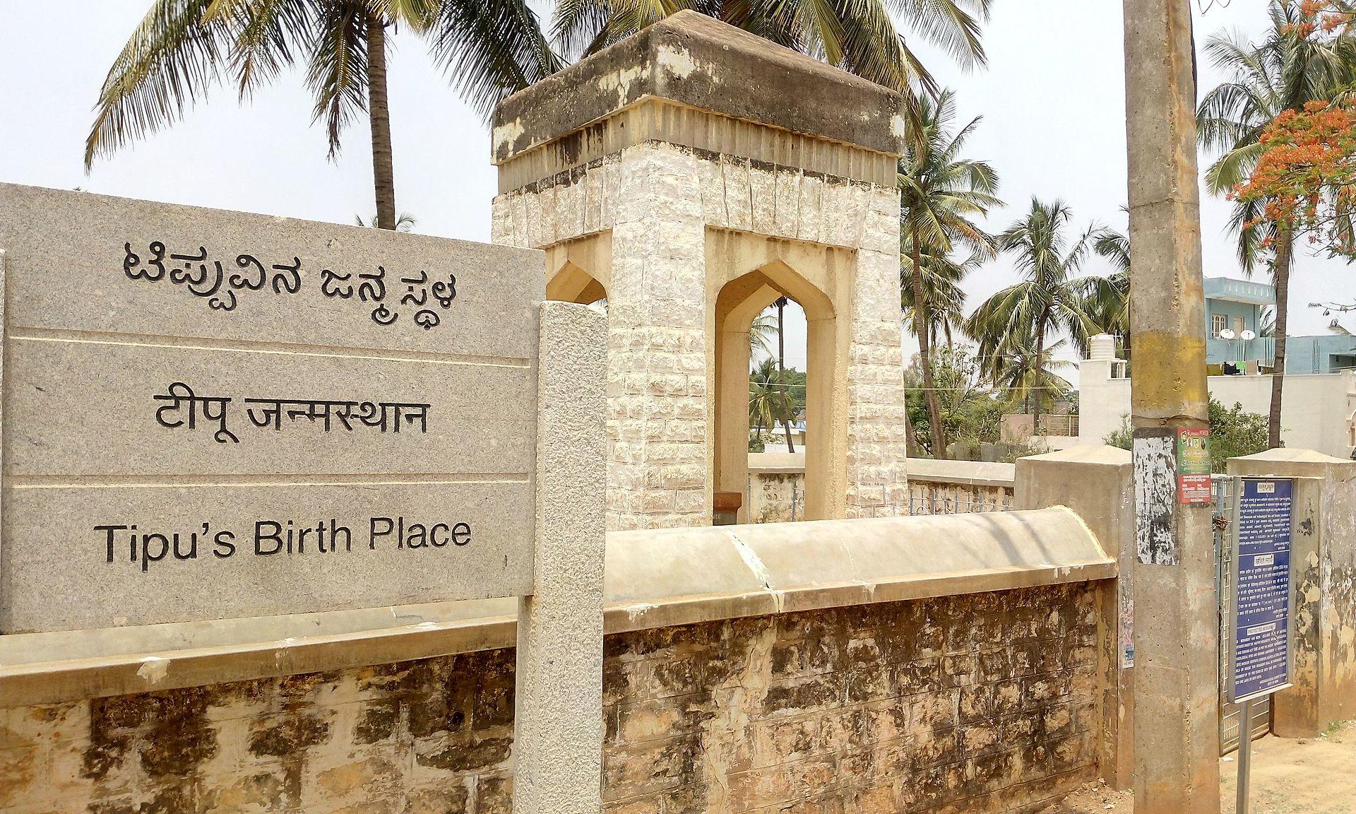 Tippu_Birthplace.jpg