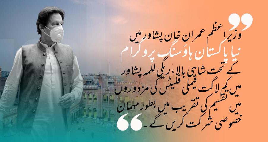 ik-naya-pakistan.jpg
