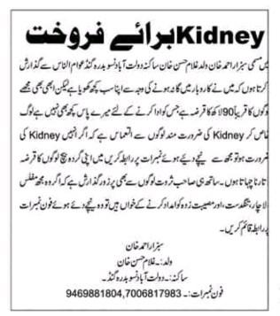 thumbnail_Kidney Ad.jpg